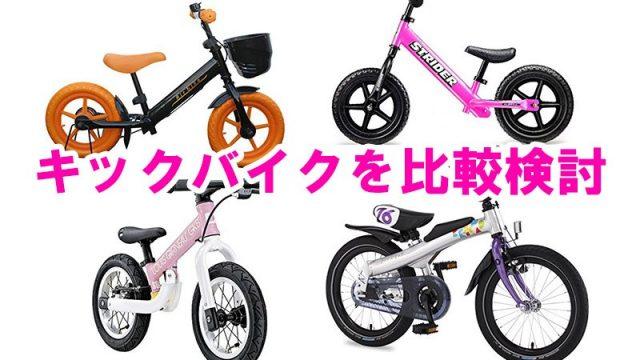 子どもが2歳半になったのでキックバイクを比較検討したぞ!