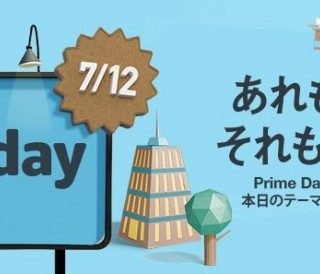 今すぐ準備!→7/12はAmazonが1日限りの大セールッ!1日中目が離せないぞっ!