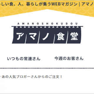 アマノフーズの「アマノ食堂」とのコラボ企画で世界に1つだけのフリーズドライ食品作ってもらうぞ!