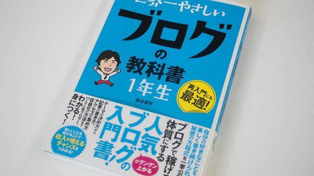 【読者プレゼントあり】「世界一やさしいブログの教科書1年生」がめっちゃ勉強になる!むねさだブログも事例として紹介されてるぞ!