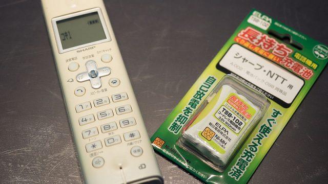 電話の子機のバッテリーを交換したら電池持ちも通話品質も向上したぞ!