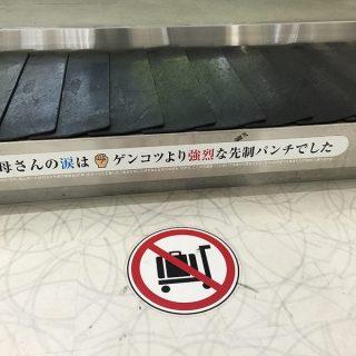 正岡子規の郷、松山空港にある「ことばのちから 絆」がジーンと来るぞ!