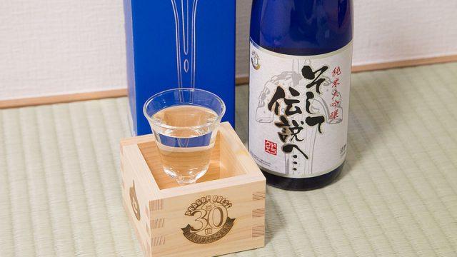 【まだ買える!】ドラゴンクエスト30周年記念の日本酒「そして伝説へ…」を飲んでみたぞ!