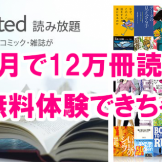Amazonで月980円読み放題サービス「Kindle Unlimited」スタート!12万冊読み放題ですごいぞ!