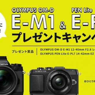 【申し込まなきゃ可能性は0%だ!】オリンパスのOM-D E-M1+Proレンズが当たるキャンペーンやってるぞ!