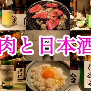 肉山プロデュースの貸切専門焼肉店「肉と日本酒」で極上のお肉と日本酒の天国を味わってきたぞ!