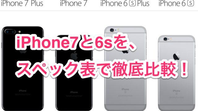 めちゃ安くなってる!【スペック表で】iPhone7とiPhone6sを徹底比較したぞ!