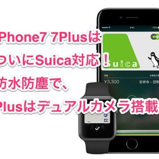 【速報】iPhone7はSuica対応、防水・防塵!Plusはデュアルカメラ!新モデルの特徴をまとめたぞ!