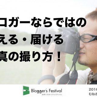 2016ブロガーフェスティバルは9/24開催!登壇内容をチラッと紹介するぞ! #ブロフェス2016