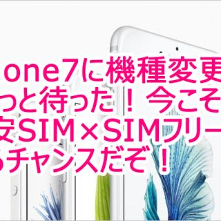 iPhone7に機種変更ちょっと待った!今こそ格安SIM×SIMフリー化するチャンスだぞ!