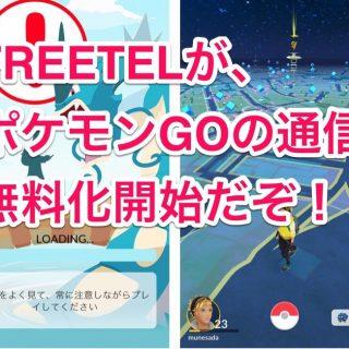 【9/7から!】FREETELがポケモンGOの通信量を1年間無料サービスを開始したぞ!