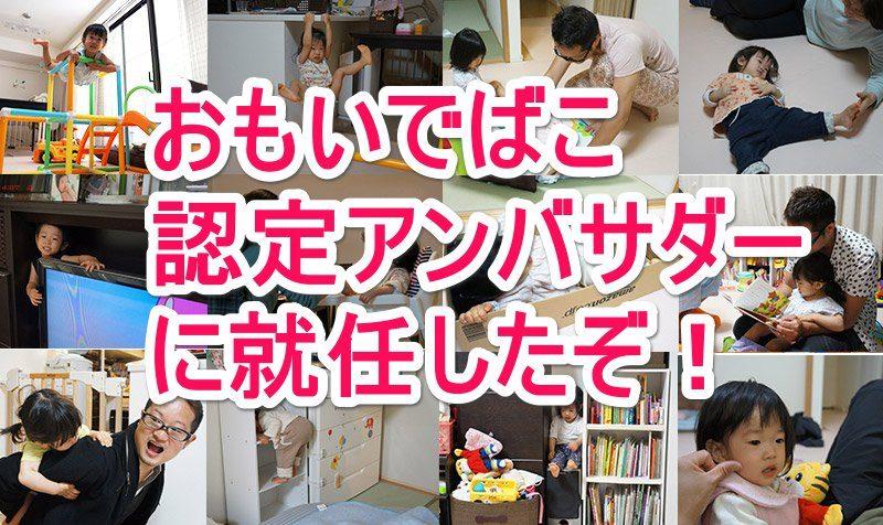 omobako2_093016_125130_pm