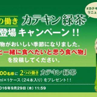 5000人にドドーンッ!「カテキン緑茶」1ケース(24本入り)が当たるキャンペーンしてるぞ!