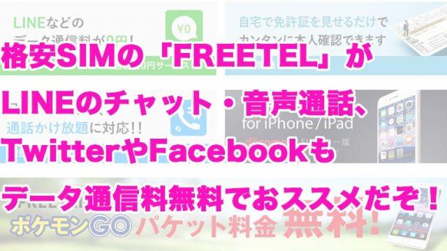 格安SIMの「FREETEL」がLINEのチャット・音声通話、TwitterやFacebookもデータ通信料無料でおススメだぞ!