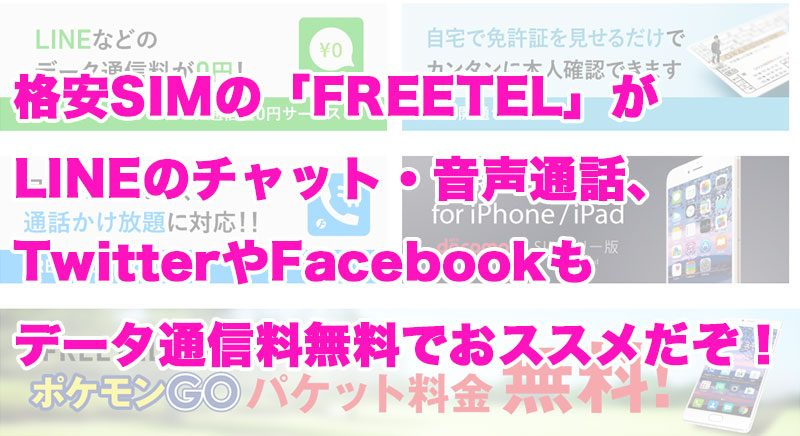 freetel_top