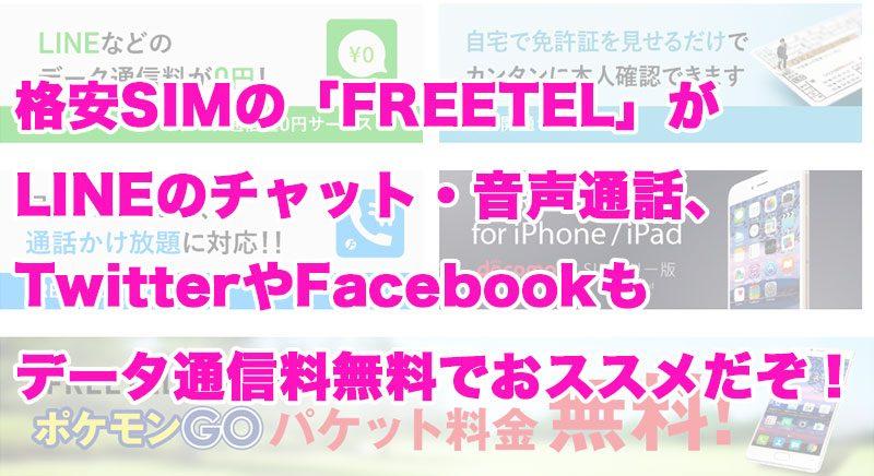 freetel_top