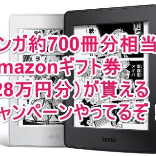 Amazonで、マンガ約700冊分相当の Amazonギフト券 (28万円分)が貰える キャンペーンやってるぞ!