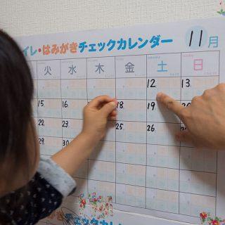 トイレトレーニングを楽しみながら行うために!「シール台紙カレンダー」が良いぞ!