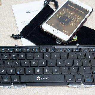 iPhoneで使える折りたたみBluetoothキーボードが軽量・コンパクトで便利だぞ!