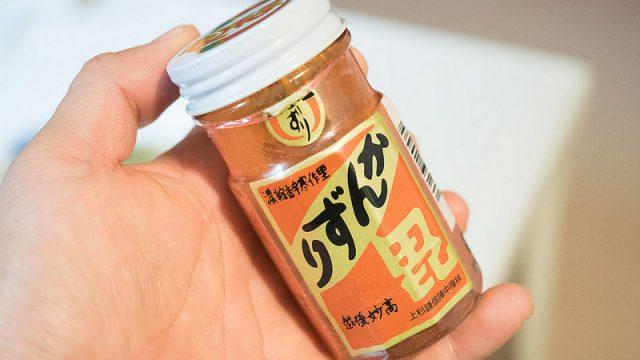 発酵唐辛子の「かんずり」がウマ辛で万能調味料だぞ!
