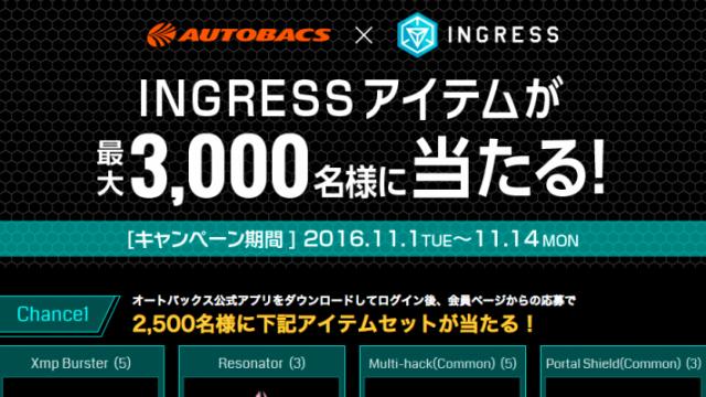 Ingress×オートバックスでゲーム内アイテムがもらえるキャンペーン開始だぞ!
