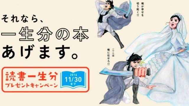 一生分の本が買える!?116万円分のhontoポイントが当たるキャンペーンやってるぞ!