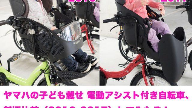 フルモデルチェンジしたヤマハの電動アシスト付き自転車パスキッスとバビーの新旧モデルの比較してみたぞ!