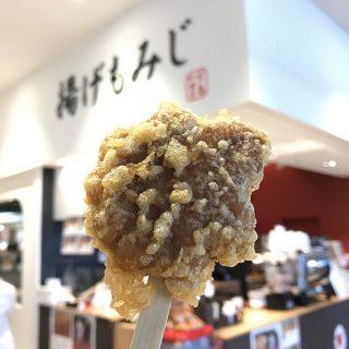 「揚げもみじ」って知ってる!?広島駅新幹線口のお土産売り場で揚げたてが食えるぞ!