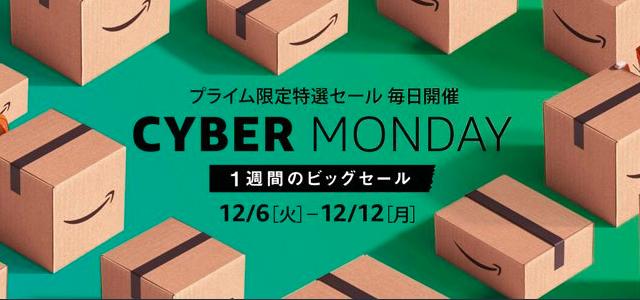 【激安祭り】AmazonサイバーマンデーセールでPS4やKindleが激安だぞ!
