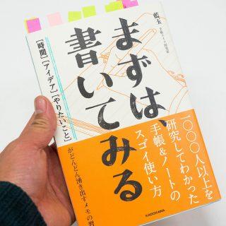 仕事が忙しい、時間が無い、ミスをするって人へ!書籍「まずは、書いてみる」で解決できるかもだぞ!