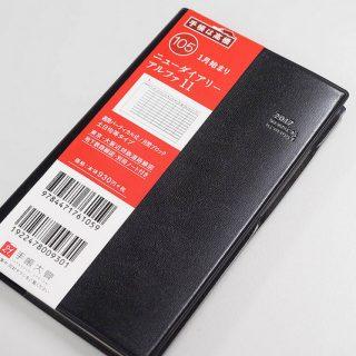 数年ぶりに購入した手帳は、コスパが高くて使いやすそうな高橋書店のスケジュール帳に決めたぞ!