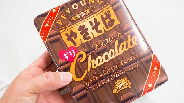ペヤングから「ギリチョコレート味」のやきそばが発売!これは…もう新種のデザートだぞ!