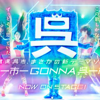 呉市wwwまさかのTRFの替え歌「呉-市-GONNA-呉ー市」をテーマ曲に!これすごいぞ!