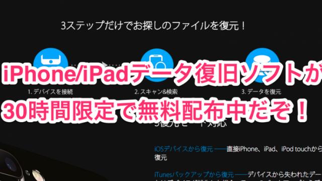 【今日明日だけ!】iPhoneのデータ復旧ソフト6990円→0円!急いでダウンロードだぞ!