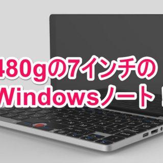 480gの7インチWindows10ノートがクラウドファンディングに登場っ!早速支援したぞ!