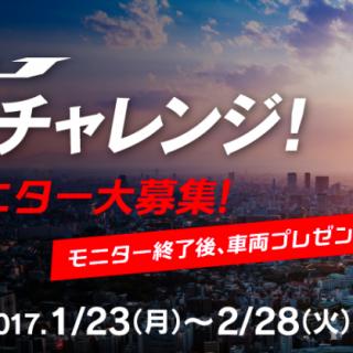 【通勤モニター募集!】YAMAHAの電動アシスト付きクロスバイク「YPJ-C」の通勤モニター募集!6ヶ月後にもらえるぞ!