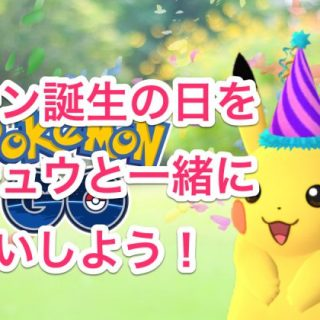 【ポケモンGO】ポケモン生誕記念っ!とんがり帽子をかぶったピカチュウが登場だぞ!