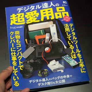 【本日発売】雑誌「デジタル達人の超愛用品」はガジェット好きには、めっちゃ参考になるぞ!