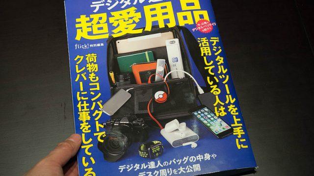 雑誌「デジタル達人の超愛用品」はガジェット好きには、めっちゃ参考になるぞ!