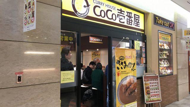 子連れでカレー屋なら!「CoCo壱」が色々あってオススメだぞ!