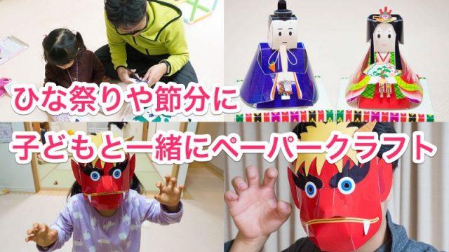 【無料!】ひな祭りや節分には子どもと一緒にペーパークラフトが良いぞ! #kirinpapercraft