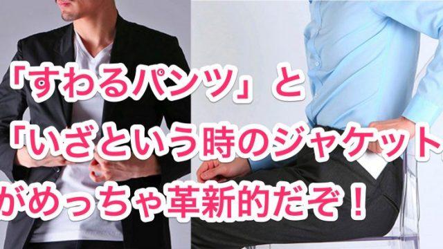 【新発売】「すわるパンツ」と「いざという時のジャケット」が発売っ!これめっちゃ革命的なウェアだぞ!