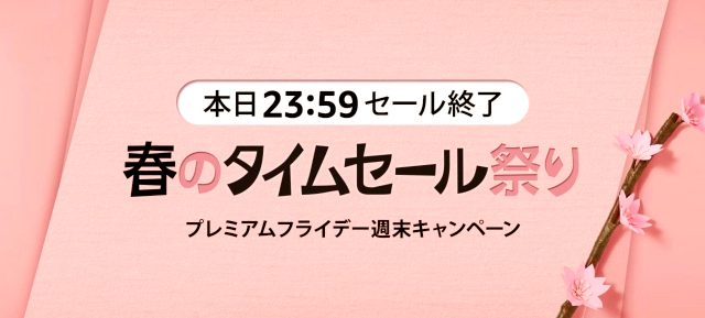 【本日のみ!】おもいでばこ2TBが2万円台!Kindle Fireが3980円〜!Amazonの春のタイムセール祭りがすごいぞ!