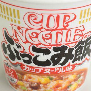 カップヌードルの汁にご飯!?「ぶっこみ飯」が禁断の組み合わせで美味しいぞ!
