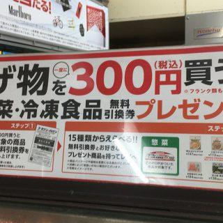 4月末まで!セブンイレブンで揚げ物300円以上買うと、惣菜・冷凍食品が無料でもらえるぞ!