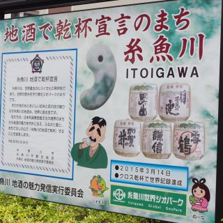 新潟県の最西端!糸魚川市2泊3日プレスツアーに参加するぞ! #糸魚川たのしー