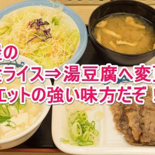【食べてきた!】ついに全国の松屋で「ライス⇒湯豆腐」への変更サービスが開始だぞ!