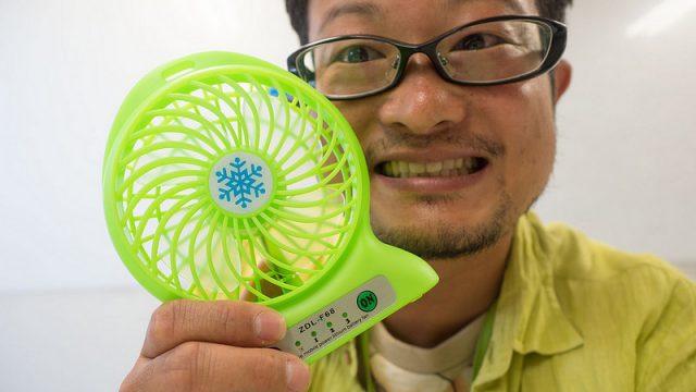 999円で買える「充電式のポータブル扇風機」がカバンにスッと入るしこの夏手放せないぞ!