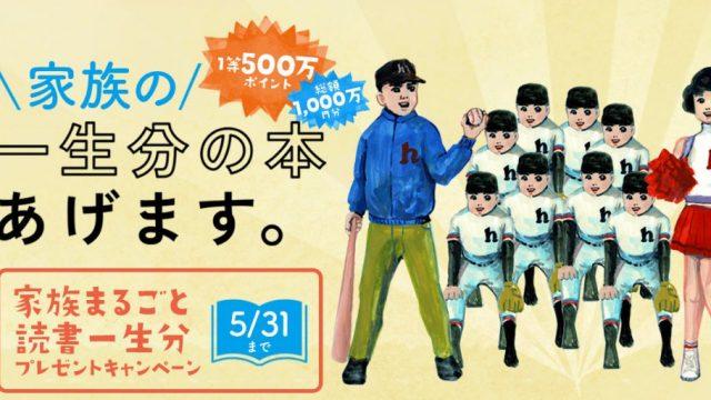 家族一生分の本!500万円相当のhontoポイントが当たるキャンペーンが開催中だぞ!