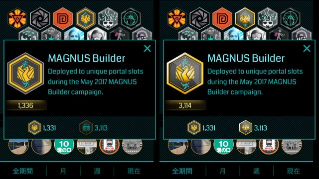 【Ingress】3113本レゾを指す「MAGNUS Builder」達成!効率よく数を稼ぐコツを教えるぞ!